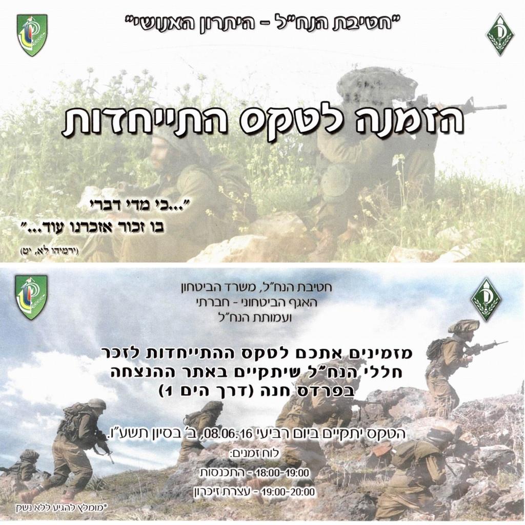 2016-06-08 invitation