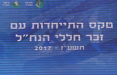 """טקס התייחדות לזכר חללי הנח""""ל 2017"""