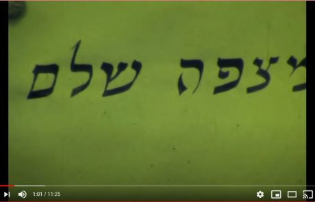 מצפה שלם – סרטון – דצמ 1971 – מאי 1972