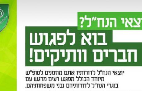 """סוף שבוע ותיקי הנח""""ל, חיפה, 16-18.2.2017"""