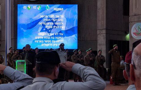 """טקס ההתייחדות עם זכר חללי הנח""""ל  2018"""