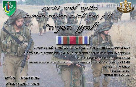 סגל החטיבה בערב מורשת מלחמת לבנון השניה